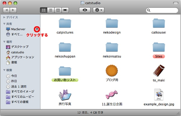 osx_eject01
