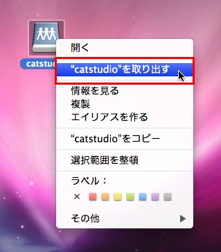 osx_eject02