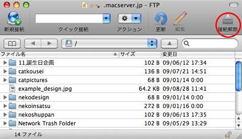 osx_ftp04
